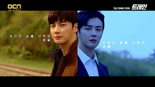 K Drama Train Episode 1 Release Date, Cast, Story, & Where to Watch?