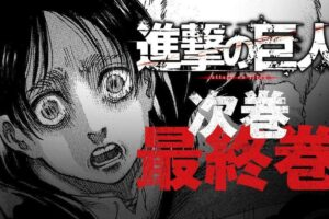 Attack On Titan Chapter 136 Release Date