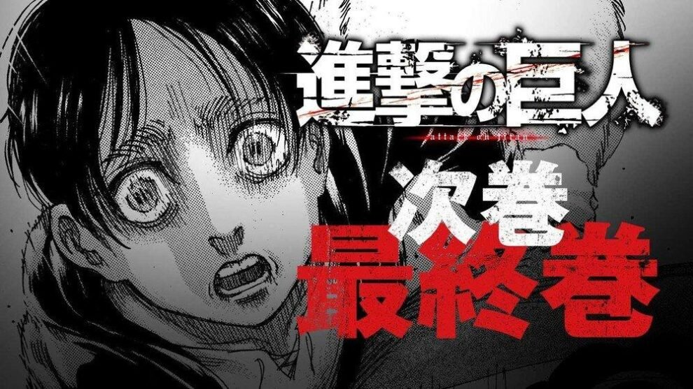 Attack On Titan Manga To End In April World Wire New chapters release monthly, with official translations on the 8th/9th of every month. attack on titan manga to end in april