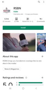 How to download the RSNB app for Android